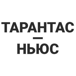 ТАРАНТАС НЬЮС