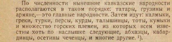 Qafqaz xalqlarının sayı