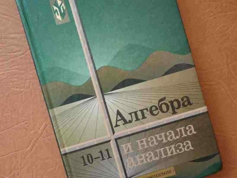 """Учебник """"Алгебра и начала анализа"""" А.Н.Колмогоров"""