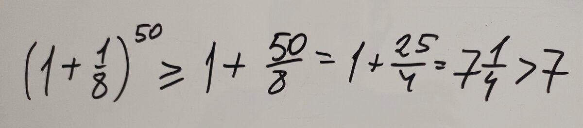 Расписываем наш показатель степени по неравенству Бернулли. x=⅛, а n=50.