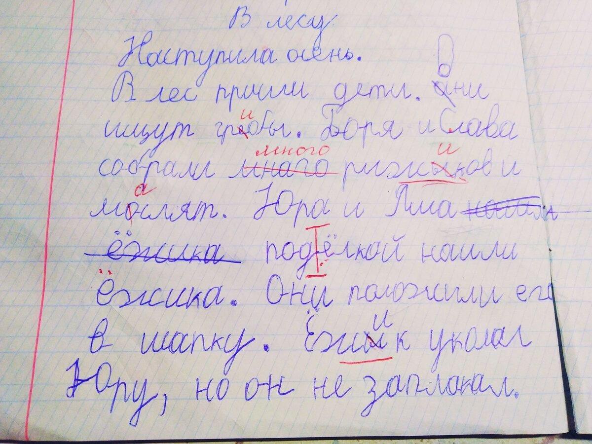 Пример списывания текста учеником 2 класса. Фото автора