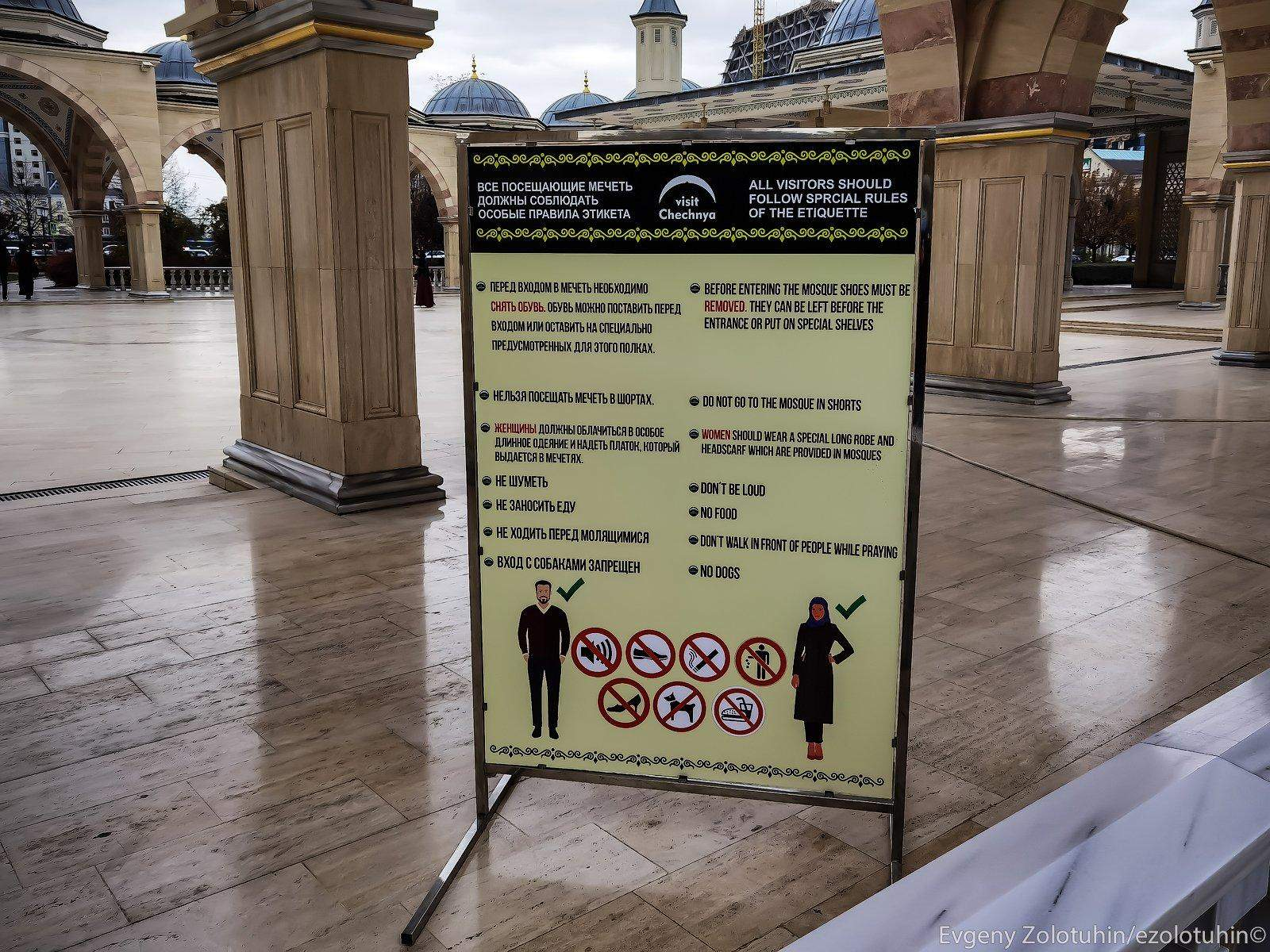 Безопасная Чечня? Съездил в Грозный и вернулся назад