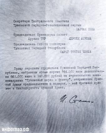 Благодарность для тувинского руководства от И.Сталина